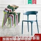 塑料椅子簡約靠背凳子北歐餐椅家用大人經濟型塑膠椅加厚牛角椅子 NMS生活樂事館