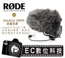 【EC數位】RODE DeadCat VMPR 防風毛罩 VideoMic Pro 防風罩 人造毛 收音 麥克風