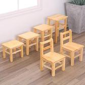 小木凳凳子家用茶幾小板凳木質實木小凳子矮凳子幼兒園凳泡腳矮凳 滿天星