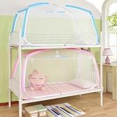 學生宿舍蚊帳三開門寢室單人上鋪下鋪0.8米0.9/1.0m床蒙古包支架