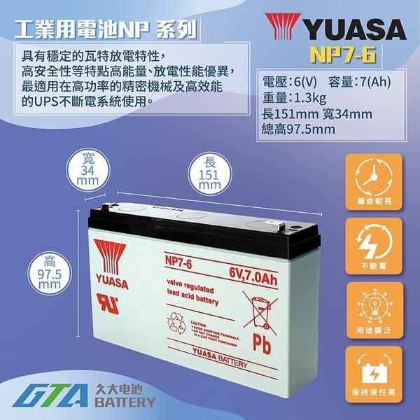 【久大電池】 YUASA 湯淺電池 密閉電池 NP7-6 6V7AH 緊急照明燈 充電燈具 電子秤 兒童電動車 兒童車