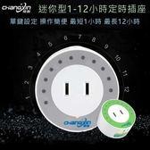 [富廉網] 【CHANGXIN 常新】迷你型 1-12小時 定時插座 CX-10
