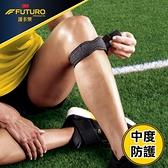 3M 護多樂運動護具(髕骨加壓帶)