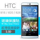 【00382】 [HTC Desire 816 / 820 / 826] 9H鋼化玻璃保護貼 弧邊透明設計 0.26mm 2.5D