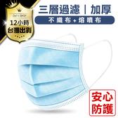 【現貨口罩 專銷日本 三層口罩】成人口罩 防護口罩 防飛沫 大人口罩 拋棄式口罩 防塵口罩