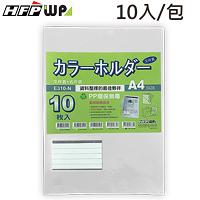 7折  HFPWP [10個量販]加厚0.18mm L夾文件套+名片袋 PP環保無毒 底部超音波加強 台灣製 E310-N