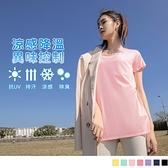 《KS0526》台灣製造~冰咖啡紗涼感抗後鏤空長版圓領上衣 OrangeBear