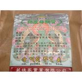 藏珠家 綠度母財富香粉〈X 2包〉
