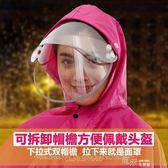 電動機車雨衣成人雙帽檐雨披男女單人頭盔雙面罩加大雨衣 道禾生活館