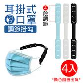 台灣現貨 耳掛式口罩調節掛勾 久戴 口罩輔助 4節調節 減壓 J8328-001【艾肯居家生活館】