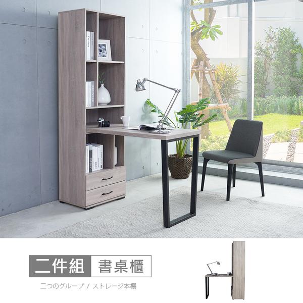 【時尚屋】[5V21]凱爾2尺L型書桌櫃組5V21-KR020+KR021-免運費/免組裝/書桌櫃組