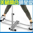 開合滑步機划步提臀美腿機折收運動健身器材...