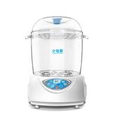 奶瓶消毒鍋 嬰兒溫奶器奶瓶消毒器帶烘干三合一暖奶二合一柜寶寶專用煮蒸汽機 220V 亞斯藍