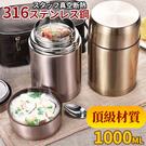燜燒罐 德國技術頂級316不鏽鋼大容量真空悶燒罐-1000ml 【KCW090】123ok