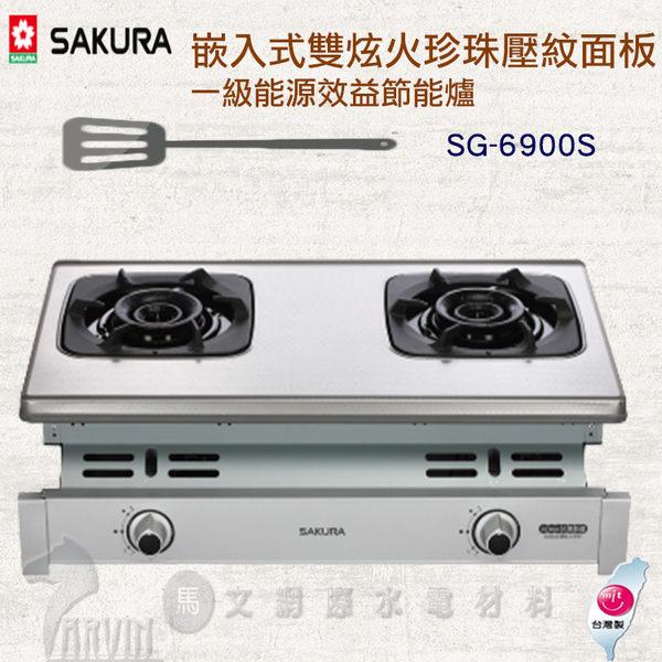 『櫻花推薦』櫻花牌SAKURA SG6900S(G6900S) 嵌入式雙炫火珍珠壓紋面板-一級能源效益節能爐