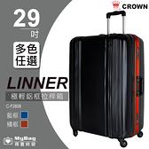 CROWN 皇冠 29吋行李箱 極輕鋁框 TSA海關安全鎖 HINIMOTO輪具 C-F2808 得意時袋