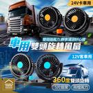 車用雙頭旋轉風扇 可雙人使用 2檔風力 12V小客車 24V大卡車【Q605】《約翰家庭百貨