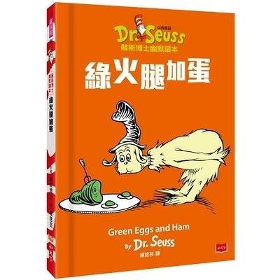 綠火腿加蛋(Green Eggs and Ham)(中英雙語版)