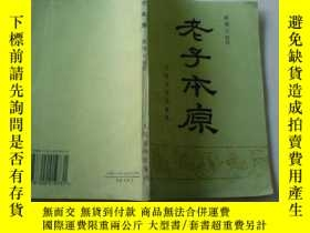 二手書博民逛書店老子本原罕見一版一印Y8204 黃瑞雲 校注 人民文學出版社 出