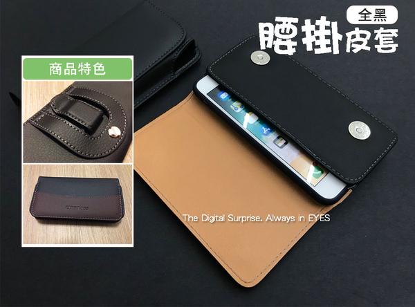 【商務腰掛防消磁】SONY Z Z1 Z2 Z2a Z3 Z3+ Z5 Z5Premium C3 C4 C5 M4 M5 腰掛皮套 橫式皮套手機套袋