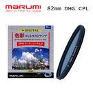 Marumi DHG CPL 82mm 多層鍍膜偏光鏡