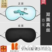 兒童眼罩睡眠卡通遮光緩解眼疲勞兒童專用午睡真絲透氣可愛小學生 怦然新品
