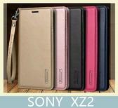 SONY Xperia XZ2 (5.7吋) 側翻皮套 隱形磁扣 掛繩 插卡 支架 鈔票夾 防水 手機皮套 手機殼 皮套