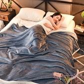 雙層毛毯被子加厚珊瑚絨毯子保暖法蘭絨午睡毯【聚可愛】