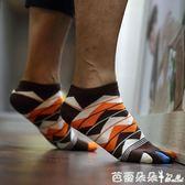五指襪男 時尚英倫風五指分趾男襪子純全棉透氣防臭吸汗 芭蕾朵朵