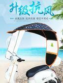 防曬電動摩托車擋雨棚抗風擋風罩電瓶自行車防雨傘透明遮雨棚蓬 伊芙莎YYS