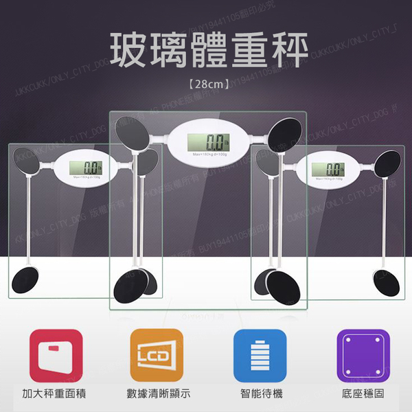 方形透明玻璃體重計 電子秤 透明電子 體重器 玻璃體重計 透明體重計【 4G手機】