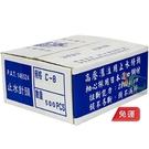 【漆寶】PAT C8 止水針(500支入/盒) ◆免運費◆