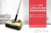 掃地機 手推式自動器人家用智慧無線電動掃把 【快速出貨】