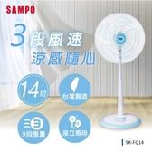 SAMPO聲寶 14吋機械式立扇 SK-FQ14