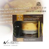 CUCCIO牛奶蜂蜜保養SPA TO GO組合美體護膚乳液 修護肌膚保濕滋潤 身體乳《NailsMall》