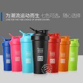 搖搖杯蛋白粉健身杯子運動塑料水杯學生攪拌便攜奶昔大容量搖杯馬克杯