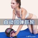 健腹輪腹肌輪家用健身男士女減腰瘦肚子運動器材初學者健身輪滾輪 新年禮物