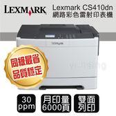 Lexmark CS410dn 網路彩色雷射印表機