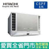 日立3-5坪窗型雙吹式冷氣空調RA-22WK含貨送到府+基本安裝【愛買】