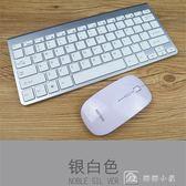 鍵盤 無線鍵盤鼠標套裝超薄靜音迷你充電無線鍵鼠小型筆記本手機吃雞 igo大下殺