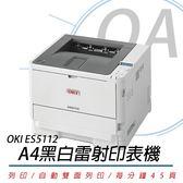 【高士資訊】OKI ES5112 LED 商務型 A4 高速 黑白 雷射 印表機