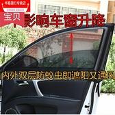索美汽車隔熱紗窗防蚊防曬蟲磁吸蚊帳車用窗簾車載紗網通用車窗遮 霓裳細軟