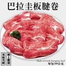 【海肉管家-全省免運】安格斯板腱火鍋牛肉片X3盒(200g±10%/盒)
