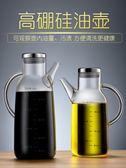 油瓶 防爆裂玻璃油壺防漏小油瓶裝油瓶醬油瓶醋瓶醋壺油罐套裝廚房家用 曼慕衣櫃