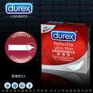 情趣用品-避孕套【ViVi情趣】Durex杜蕾斯-更薄型 保險套 3入衛生套