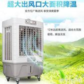 移動式冷風扇制冷家用冷氣扇單冷型冷風商用機工業車間水冷  KB4999 【歐爸生活館】