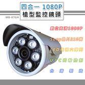 四合一 1080P 戶外監控鏡頭6.0mm SONY210萬像素 6LED燈強夜視攝影機(MB-87GH)@四保科技