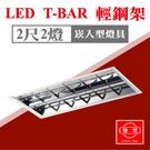節能標章【奇亮科技】含稅 旭光 2尺2管 14W LED輕鋼架 附節能LED燈管 YD10436AC