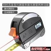測距儀 激光鋼卷尺木工智慧拉尺電子尺子多功能紅外線高精度測量測距儀YTL