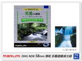 送拭鏡布 Marumi DHG ND8 58mm 多層鍍膜減光鏡(薄框) 減3格(58,彩宣公司貨)【分期0利率,免運費】
